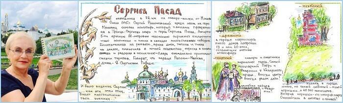 Сергиев Посад, рисунки для скетчбука