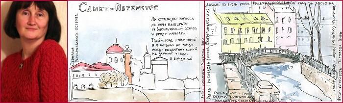 Санкт-Петербург, рисовать скетчбуки