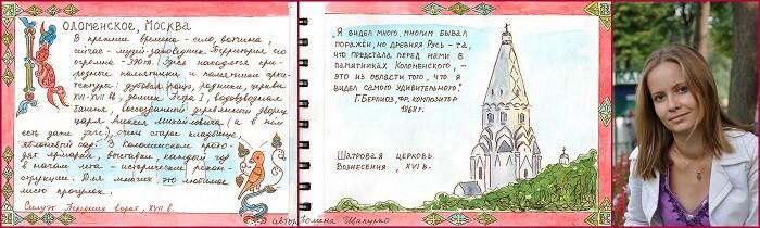 скетчбук. Москва