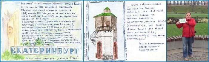 Екатеринбург, скетчбук, рисунки