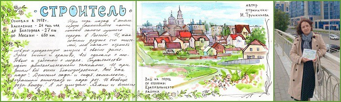 скетчбук, Марина Трушникова, Белгород