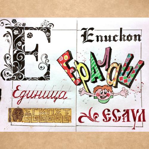 разный шрифт, виды шрифтов, декоративный шрифт